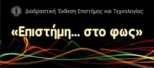 epistimi.sto.fos