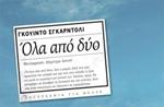 Διαγωνισμός με δώρο ένα βιβλίο «Όλα από δύο» των Εκδόσεων Καλέντη (έληξε)