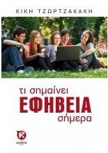 Book Cover: Τι σημαίνει εφηβεία σήμερα