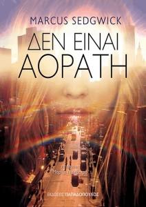 Book Cover: Δεν είναι αόρατη