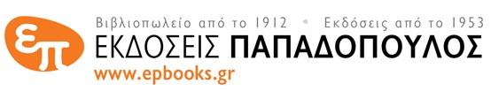 Buy Now: Εκδόσεις Παπαδόπουλος