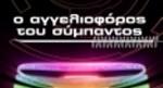 Ψηφιακή παράσταση: Ο Αγγελιοφόρος του Σύμπαντος