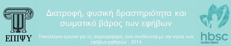 Πανελλήνια έρευνα 2014 για τη διατροφή, φυσική δραστηριότητα και σωματικό βάρος των εφήβων