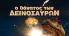 Ψηφιακή παράσταση: Ο θάνατος των δεινοσαύρων