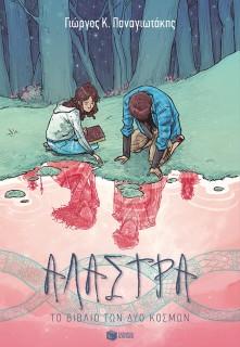 Book Cover: Αλάστρα - Το βιβλίο των δύο κόσμων