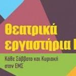 Θεατρικά εργαστήρια για παιδιά και νέους