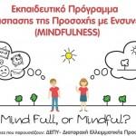 Εκπαιδευτικό Πρόγραμμα Ελέγχου Διάσπασης της Προσοχής με Ενσυνειδητότητα (MINDFULNESS)