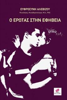 Book Cover: Ο Έρωτας στην Εφηβεία