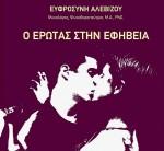 Το νέο βιβλίο της Ευφροσύνης Αλεβίζου «Ο Έρωτας στην Εφηβεία»