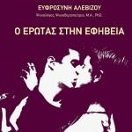 """Το νέο βιβλίο της Ευφροσύνης Αλεβίζου """"Ο Έρωτας στην Εφηβεία"""""""