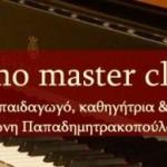 Σεμινάριο Piano Master Class για μαθητές όλων των επιπέδων