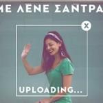 Εφηβική σκηνή «Me lene Sandra»