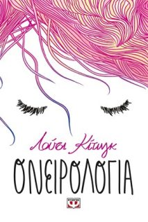 Book Cover: Ονειρολογία