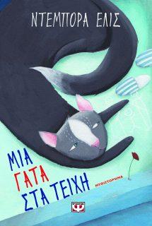 Book Cover: Μια γάτα στα τείχη