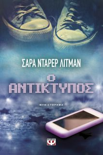 Book Cover: Ο αντίκτυπος