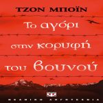 Διαγωνισμός για ένα αντίτυπο του βιβλίου «Το αγόρι στην κορυφή του βουνού» των Εκδόσεων Ψυχογιός (έληξε)