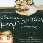 """Παρουσίαση του βιβλίου """"Ο ΔΙΑΦΟΡΕΤΙΚΟΣ ΜΙΣΟΜΠΟΥΚΙΤΣΑΣ"""" των Γιάννη Ζουγανέλη – Γιούλας Γεωργίου"""