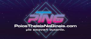 thumbnail_logo_ptng