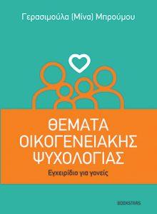 Book Cover: Θέματα Οικογενειακής Ψυχολογίας – Εγχειρίδιο για Γονείς