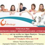 Εκδήλωση του efiveia.gr με θέμα «ΣΥΜΠΕΡΙΦΟΡΕΣ ΕΦΗΒΩΝ – ΗΘΙΚΗ ΠΑΡΕΝΟΧΛΗΣΗ – ΕΚΦΟΒΙΣΜΟΣ»