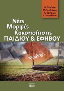 Book Cover: Νέες Μορφές Κακοποίησης Παιδιού & Εφήβου