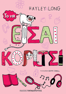Book Cover: Το να είσαι κορίτσι