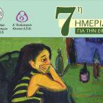 7η Ημερίδα για την Εφηβεία στο Κέντρο Διάδοσης Ερευνητικών Αποτελεσμάτων (ΚΕΔΕΑ) του Αριστοτελείου Πανεπιστημίου Θεσσαλονίκης