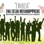 Εργαστήριο δραματοθεραπείας για εφήβους «Εφηβεία: Ένα ταξίδι μεταμόρφωσης»