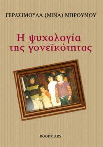 Book Cover: Η Ψυχολογία της γονεϊκότητας