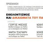 Εκδήλωση «Εθελοντισμός και Δικαιώματα του Παιδιού»