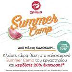 Summer camp εικαστικής δημιουργίας στο Χρώμα!