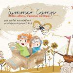 Summer με θέμα Camp «Παίζω, μαθαίνω, δημιουργώ, σχετίζομαι»… για παιδιά και εφήβους με σύνδρομο Asperger