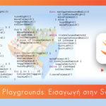 Εργαστήριο Swift Playgrounds: Εισαγωγή στην Swift