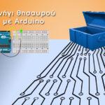 Εργαστήριο: Κυνήγι θησαυρού με Arduino