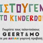 Geert & Μο's Bows – Δύο παιδιά καλλιτέχνες σε μια γιορτινή διπλή προβολή KinderDocs!