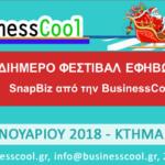 Διήμερο Φεστιβάλ Εφήβων «SnapBiz by BusinessCool»