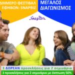 Διαγωνισμός για 6 προσκλήσεις στο διήμερο φεστιβάλ εφήβων SnapBiz by BusinessCool (έληξε)