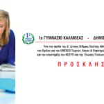 """Σεμινάριο Συμβουλευτικής Γονέων """"Γονείς - Έφηβοι και επαγγελματικός προσανατολισμός"""""""