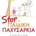 """Διαγωνισμός για πέντε (5) αντίτυπα του βιβλίου """"Stop στην παιδική παχυσαρκία – Η γενιά του X-Large"""" (έληξε)"""