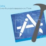 iPhone Coding: Εισαγωγή στην δημιουργία εφαρμογών για iPhone