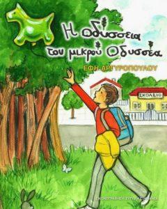 Book Cover: Η Οδύσσεια του μικρού Οδυσσέα