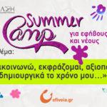Summer Camp για εφήβους και νέους με θέμα «Επικοινωνώ, εκφράζομαι, αξιοποιώ δημιουργικά το χρόνο μου…»