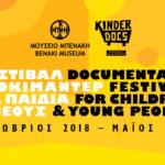 ΕΝΗΜΕΡΩΤΙΚΗ ΣΥΝΑΝΤΗΣΗ για εκπαιδευτικούς με θέμα το ντοκιμαντέρ σήμερα, το ντοκιμαντέρ στην εκπαίδευση και τον γραμματισμό στα ΜΜΕ με αφορμή το πρόγραμμα του KinderDocs 2018/19 στο Μουσείο Μπενάκη