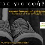 Νέα Θεατρικά Τμήματα και Δωρεάν Δοκιμαστικά Μαθήματα αυτόν τον Σεπτέμβριο από το Εργαστήρι Χωρίς Σύνορα.