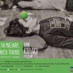 Εφηβική παράσταση «Τσάντα για μαξιλάρι. Μια υπόθεση Τραγική» από τις 11 Νοεμβρίου στο Θέατρο 104