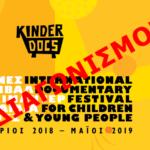 """Κερδίστε 5 διπλές προσκλήσεις για την προβολή KinderDocs """"Children of the Universe"""" στο Μουσείο Μπενάκη στις 18 Νοεμβρίου (έληξε)"""