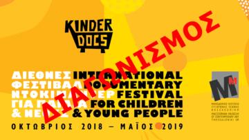 Κερδίστε 5 διπλές προσκλήσεις για την προβολή KinderDocs στο Μουσείο Μπενάκη στις 4 Νοεμβρίου – έληξε