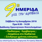 9η Ημερίδα για την Εφηβεία στο Κέντρο Διάδοσης Ερευνητικών Αποτελεσμάτων (ΚΕ.Δ.Ε.Α), του Αριστοτελείου Πανεπιστημίου Θεσσαλονίκης (ΑΠΘ)