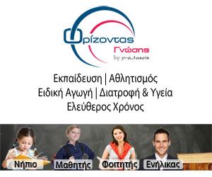 Orizontas_gnosis_banner 300x250_2019