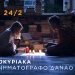 Διεθνές Φεστιβάλ Παιδικού και Νεανικού Κινηματογράφου Αθηνών CineDoc Kids